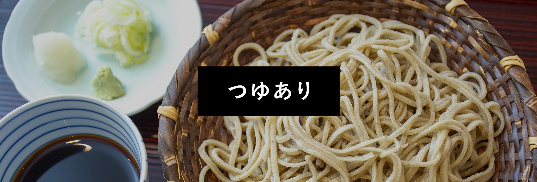 定番商品(つゆあり)