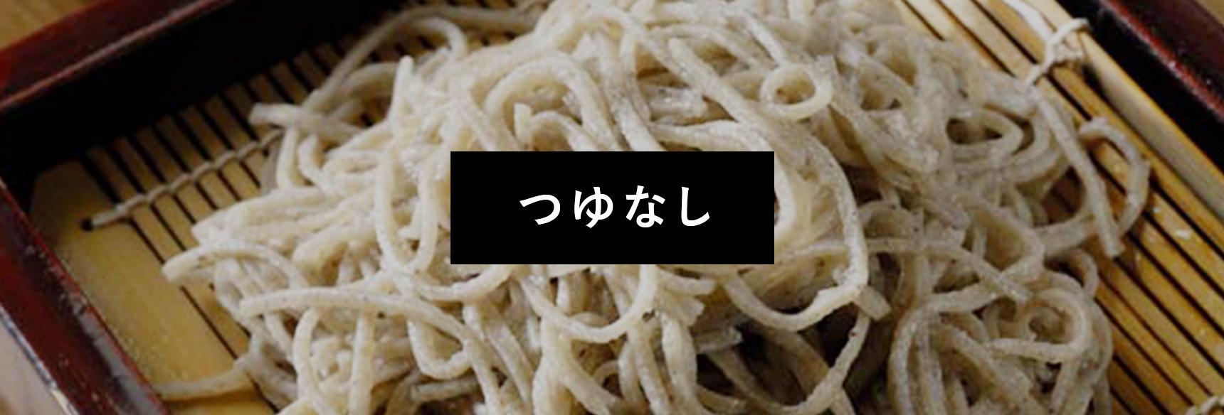 定番商品(つゆなし)